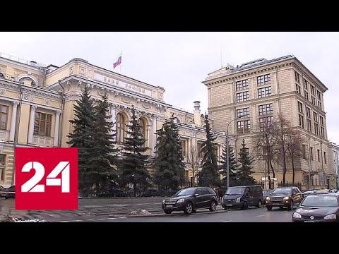 Снижение ключевой ставки ЦБ сделает ипотеку более доступной - Россия 24