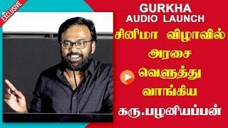 சினிமா விழாவில் அரசை வெளுத்து வாங்கிய கரு.பழனியப்பன் | Gurkha Audio Launch
