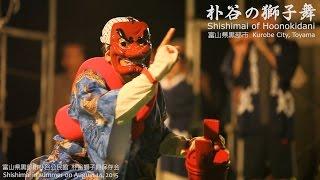朴谷の獅子舞 Shishimai Of Hoonokidani