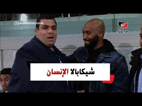 شيكابالا يلبي رغبة زملكاوي كفيف طلب التصوير معه بمقصورة برج العرب