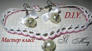 Кружевной чокер и серьги с жемчугом. Мастер класс. Lace choker and earrings with pearls. D.I.Y.