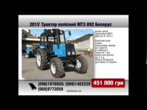 Продажа МТЗ 892 Беларус