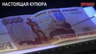 Как определить фальшивые деньги (5000 и 1000 рублей)