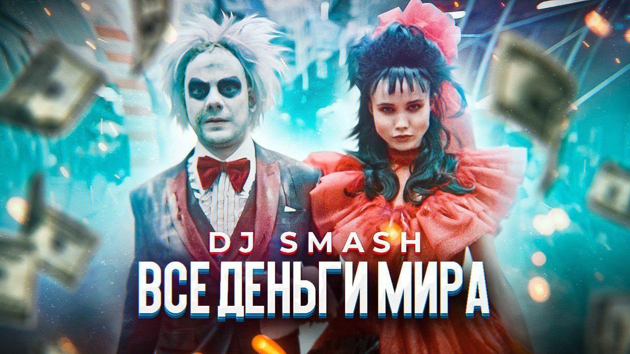 DJ Smash — Все деньги мира