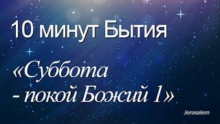 """10 минут Бытия - 011(Бытие 2:1-2) / """"Суббота - покой Божий 1"""""""