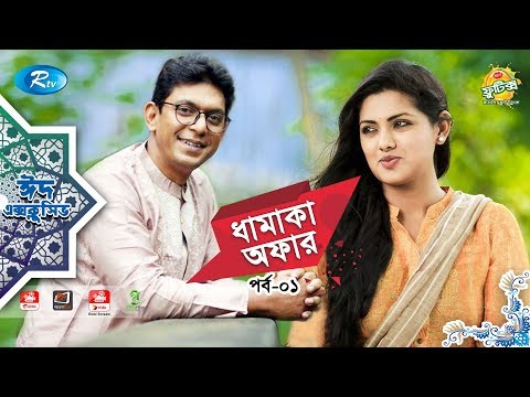 Dhamaka Offer | Ep-1 | Ft. Chanchal Chowdhury, Tisha | Eid Special Drama Serial | Eid Natok 2019
