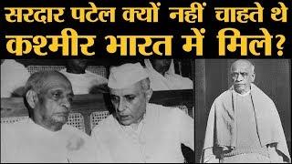 Kashmir को India में नहीं मिलाना चाहते थे Sardar Patel, फिर किसने उनकी सोच बदली? |  Patel Vs Nehru