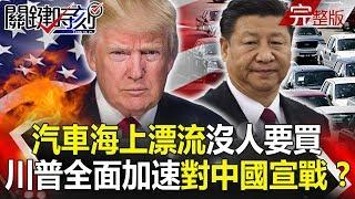 【關鍵時刻】20200504 完整版 川普無力救經濟全面加速對中國「宣戰」?美國務卿出重手指控中國?|劉寶傑