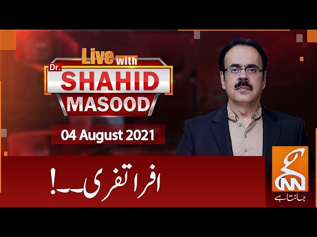 Live with Dr. Shahid Masood | GNN | 04 August 2021