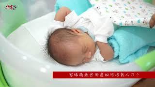 家缘精緻月子会所 l Precious Postpartum Center  华商论剑 第一季 EP5