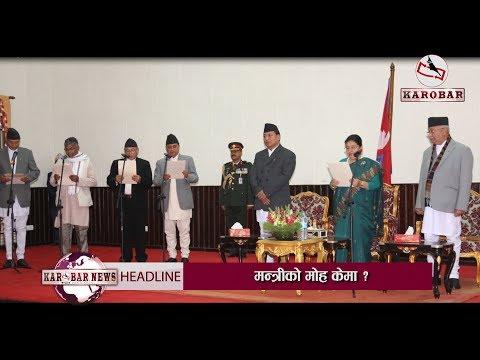 KAROBAR NEWS 2018 05 23 घरजग्गा र सुन थुपार्न कुन मन्त्री अगाडि ? (भिडियोसहित)