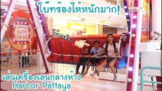โบ๊ทกลัวชิงช้า! ร้องไห้หนัก กลางห้าง Harbor Pattaya และได้พักโรงแรมสุดหรู  Balcony | KAMSING FAMILY