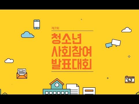 제7회 청소년사회참여발표대회 스케치 영상