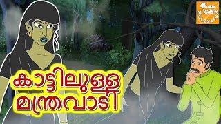 കാട്ടിലുള്ള മന്ത്രവാടി l Malayalam Story for Children l Malayalam Fairy Tales l Toonkids Malayalam