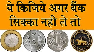 What to do if Bank is not accepting coin | Bank Manager refuse to take coin | SBI Proof