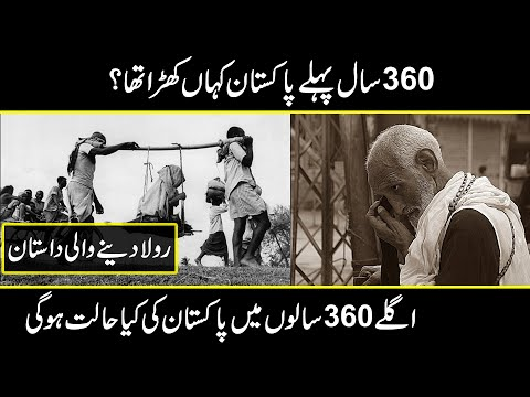 HISTORY OF 360 YEARS OF PAKISTAN | WHAT WILL HAPPENED IN FUTURE