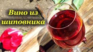Рецепт вина из шиповника