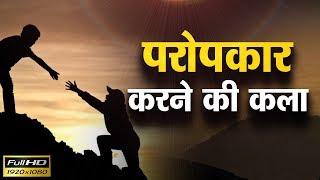 परोपकार करने की कला Shri Pundrik Goswami Ji Maharaj