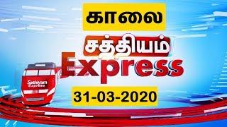 Top Speed News | 31 Mar 2020 | காலை எக்ஸ்பிரஸ் செய்திகள் | Sathiyam Express News