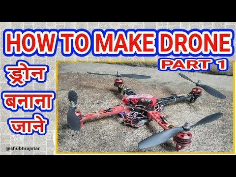 how-to-make-a-dronequadcopter-with-apm-28-in-hindi--flying-india--dec-2018