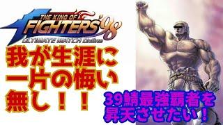 【KOF98UMOL】39鯖最強覇者昇天へ! 【 The King Of Fighters'98 UMOL】四ヶ月のブランクからの復帰!