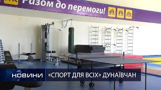 Сучасні умови для розвитку спорту у Дунаївцях