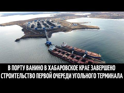 В порту Ванино в Хабаровское Крае завершено строительство первой очереди угольного терминала
