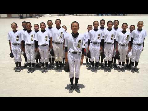 北九州市立若松中学校 野球部