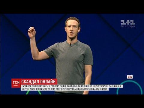 , title : 'Вибачте, що обманув довіру – Цукерберг перепросив у користувачів'