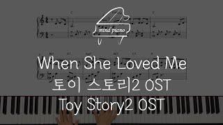 토이스토리2 OST - When She Loved Me