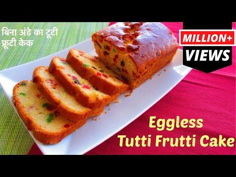 Video Eggless Tutti Frutti Cake | Kids Favorite Cake Recipe | बिना अंडे का टूटी फ्रूटी केक