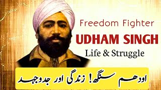 Life & Struggle of Udham Singh and Jalianwal Massacre