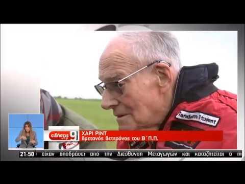 Νορμανδία: 75 χρόνια από την Απόβαση | 06/06/2019 | ΕΡΤ