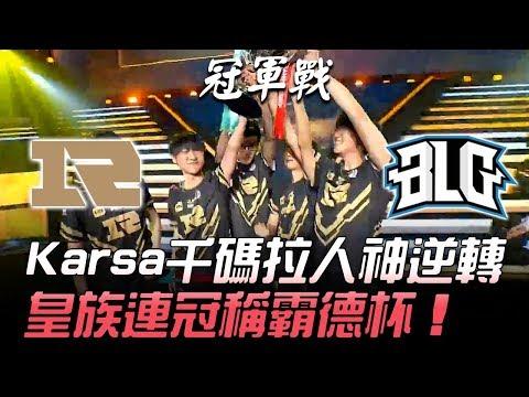 RNG vs BLG Karsa千碼拉人神逆轉 皇族連冠稱霸德杯!Game4