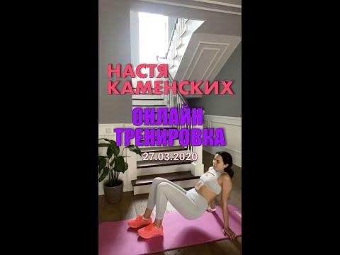 Настя Каменских NK провела онлайн тренировку (27.03.2020) видео
