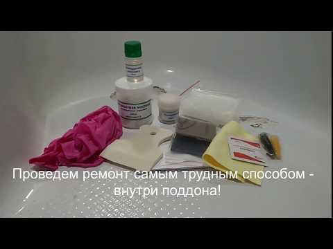 Ремкомплект с армосеткой для ремонта трещин и пробоин акриловых ванн и поддонов