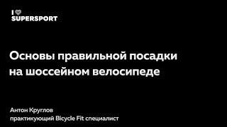 Антон Круглов – практикующий Bicycle Fit специалист. (Видео)