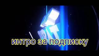 Интро за подписку на канал)
