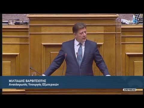 Μ.Βαρβιτσιώτης (Αν.Υπουργός Εξωτερικών)(Προϋπολογισμός 2021)(12/12/2020)