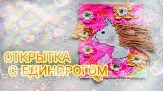 Открытка с единорогом | Творчество с детьми |Unicorn
