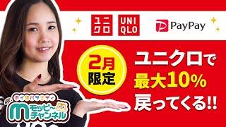 【おすすめポイ活情報】2月限定!ユニクロ×PayPayで最大10%戻ってくるキャンペーンをご紹介!!