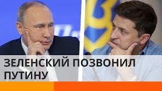 Первый разговор Зеленского с Путиным: что решили