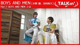 TALKinVol.11BOYSANDMENPart.1BOYSANDMENとは