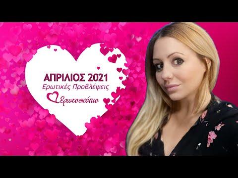 Ερωτικές Μηνιαίες Βίντεο-Προβλέψεις Απριλίου 2021