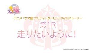 アニメ『ウマ娘プリティーダービー』サイドストーリー第1R~第3R