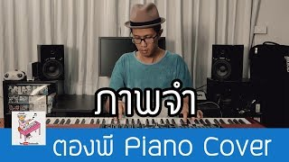 ภาพจำ - Pop Pongkul Piano Cover by ตองพี