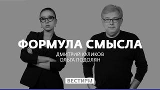 Андрей Безруков: Очередной раунд взаимных обвинений Клинтон и Трампа * Формула смысла (20.11.17)