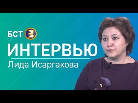 Общественный контроль. Лида Исаргакова.