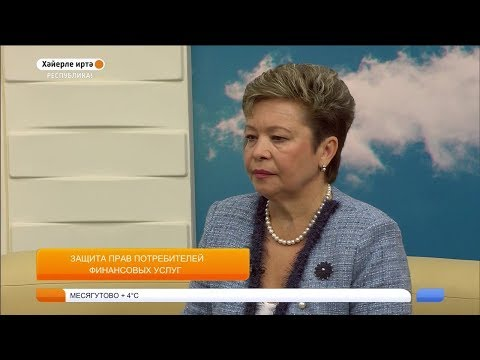 Хәйерле иртә, Республика - Защита прав потребителей финансовых услуг