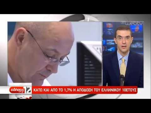 Κάτω και από το 1,7% η απόδοση του ελληνικού δεκαετούς ομολόγου | 29/08/2019 | ΕΡΤ